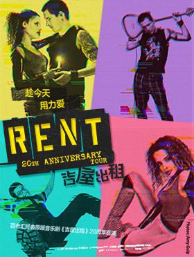 百老汇经典原版音乐剧《吉屋出租》RENT 二十周年巡演-上海站