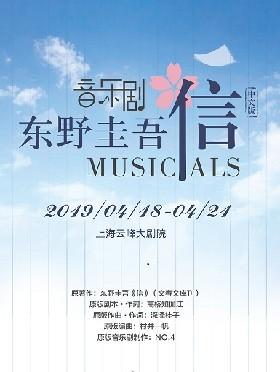 东野圭吾《信》音乐剧中文版-上海站