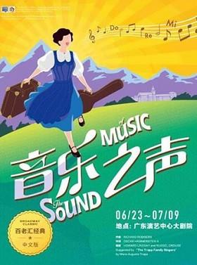 音乐剧《音乐之声》中文版--长沙站