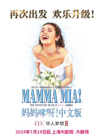 中文版音乐剧《妈妈咪呀》上海站 第二轮