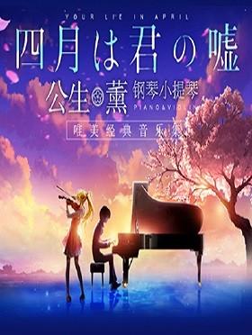 《四月是你的谎言》—'公生'与'薰'的钢琴·小提琴唯美经典音乐集
