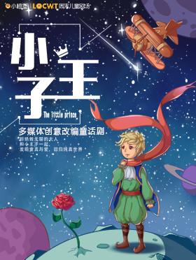 【小橙堡】多媒体创意改编童话剧《小王子》-合肥站