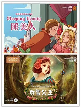 童话经典剧《睡美人》+《白雪公主》--新春开学季