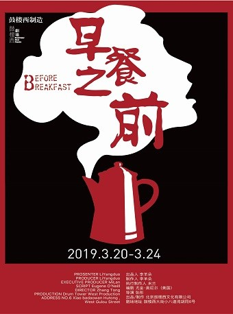 百年悲剧婚姻启示录 尤金·奥尼尔《早餐之前》-北京