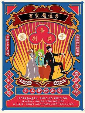 爆笑互动亲子戏剧《百变魔逗秀》---宜昌站