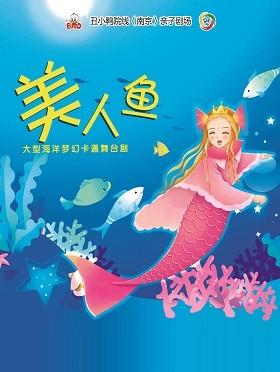 大型海底梦幻卡通舞台剧《美人鱼》-南京站
