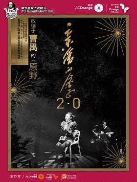 2019第六届城市戏剧节曹禺《原野》改编《亲爱的金子2.0》--深圳站