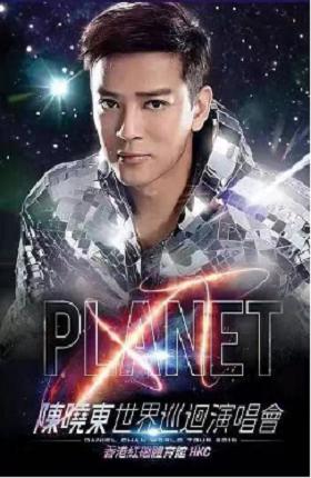 201陈晓东PlanetXTC世界巡回演唱会 香港站