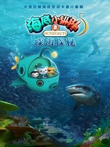 海底小纵队5—深海探秘