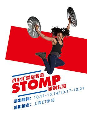 百老汇票房传奇  英国原版打击乐舞台秀《STOMP 破铜烂铁》-上海站