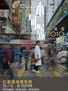 吴业坤小句号演唱会 2019