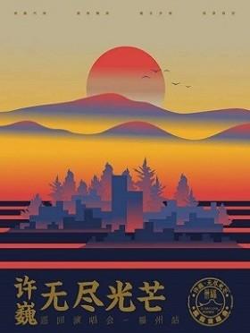 许巍'无尽光芒'巡回演唱会-福州站