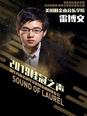 《 2019桂冠之声--新生代旅美钢琴家雷博文巡回演奏会》-宜昌站