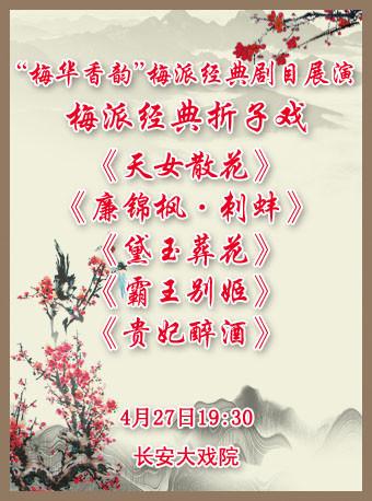 """长安大戏院4月27日 """"梅华香韵""""梅派经典剧目展演 《""""梅华香韵""""梅派经典折子戏》"""