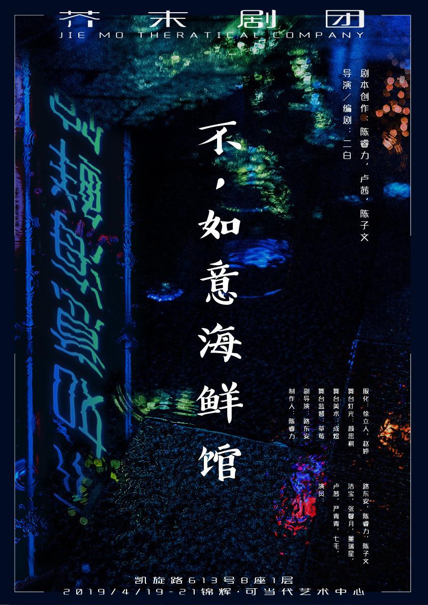 芥末剧团·魔幻现实舞台剧《不如意海鲜馆》