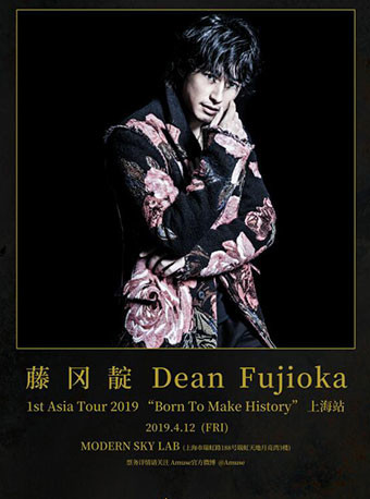 "藤冈靛 Dean Fujioka 1st Asia Tour 2019 ""Born To Make History"" 上海站"
