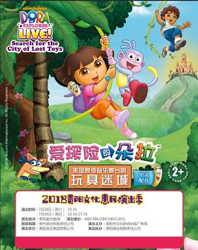 美国原版音乐舞台剧《爱探险的朵拉-玩具迷城》-贵阳站