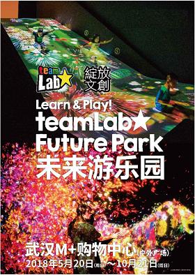 teamLab Future Park未来游乐园