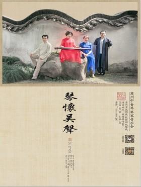 琴怀吴声——苏州中青年琴家音乐会