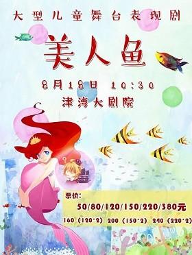大型励志儿童剧《美人鱼》