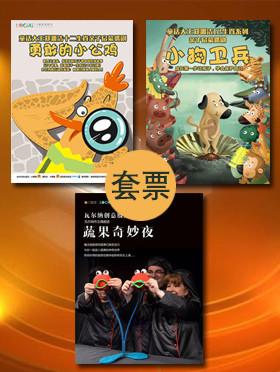 【小橙堡微剧场】深圳微剧场儿童剧399元套票