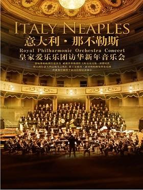 【万有音乐系】意大利那不勒斯皇家爱乐乐团2019新年访华音乐会--西安站