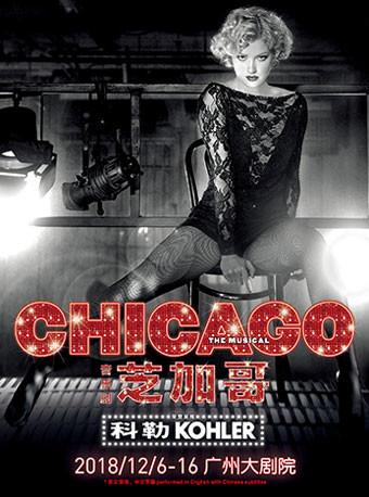 百老汇原版 最性感音乐剧《芝加哥》