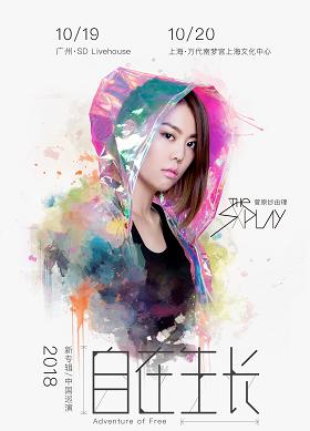 THE SxPLAY(菅原纱由理)2018「自在生长」上海演唱会