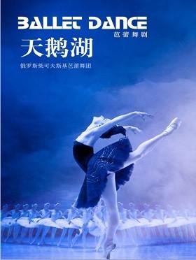 俄罗斯柴可夫斯基芭蕾舞团-《天鹅湖》-合肥站