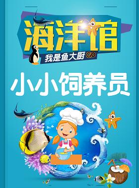 【我是鱼大厨】海洋馆小饲养员体验游,神秘海洋生物等你来喂食-北京站