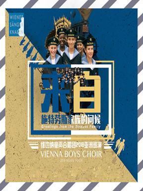 来自施特劳斯家族的问候——维也纳童声合唱团音乐会