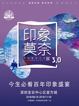 【演出取消】【第三届小橙堡国际亲子艺术节】《印象莫奈:时光映迹艺术展》-深圳站