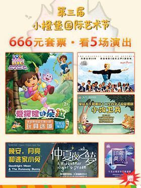 【小橙堡】666元亲子艺术节套票 开启5国艺术之旅-深圳站
