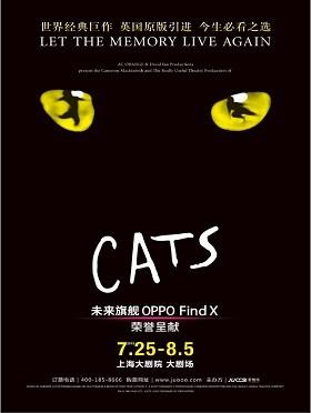 未来旗舰 OPPO Find X 荣誉呈献世界经典原版音乐剧《猫》上海站