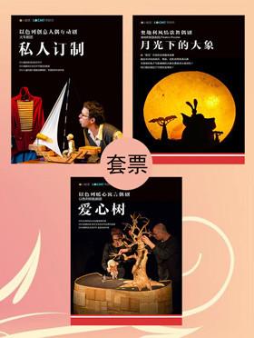 【小橙堡微剧场】广州微剧场儿童剧399元套票