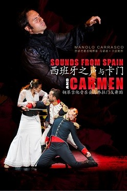 《西班牙之声与卡门》钢琴吉他音乐会与弗拉门戈舞蹈-杭州站
