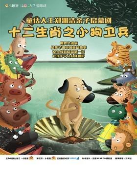 【小橙堡】郑渊洁12生肖绘本木偶剧《小狗卫兵》