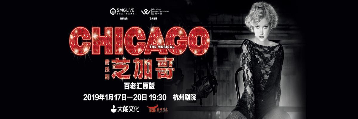 百老汇原版音乐剧《芝加哥》