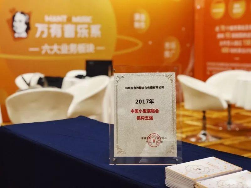 音乐中国博览会|万有音乐系满载而归