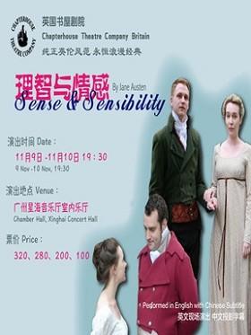 英国书屋剧院英伦经典系列《理智与情感》 Sense and Sensibility by Chapterhouse Theatre