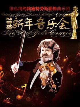维也纳约翰·施特劳斯圆舞曲乐团广州新年音乐会