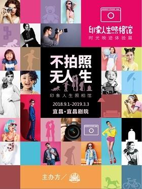 【小橙堡】 《印象人生照相馆》-宜昌站