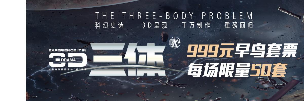3D科幻舞台剧《三体》2018纪念版