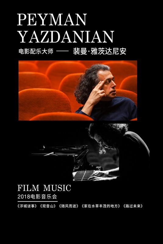 电影配乐大师Peyman Yazdanian裴曼·雅茨达尼安2018钢琴独奏音乐会