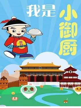 我是小御厨,传统点心亲子DIY-北京站
