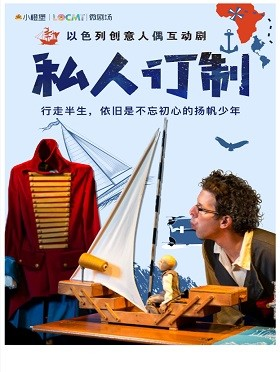 【小橙堡·微剧场】以色列创意人偶互动剧《私人订制》-上海站