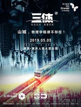 3D科幻舞臺劇《三體》2019紀念版-重慶站