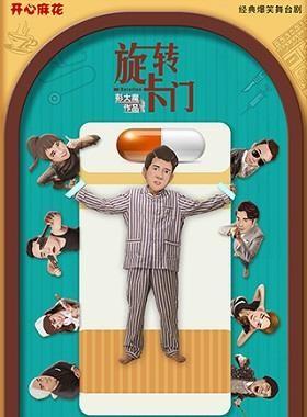 开心麻花爆笑舞台剧《旋转卡门》深圳站