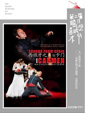 2018第二届嬉习喜戏艺术节《西班牙之声与卡门》钢琴吉他音乐会与弗拉门戈舞蹈深圳站