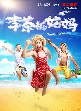 开心麻花爆笑舞台剧《李茶的姑妈》第2轮重庆站